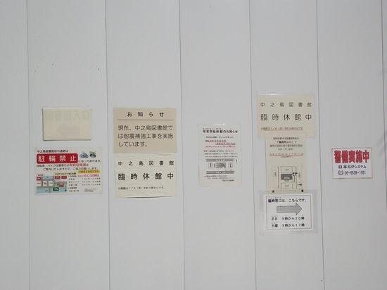 Osaka Prefecture Library : 親切な案内標示