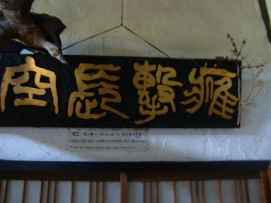 Museum Mori : 雁が飛ぶ書、彫刻、作家菊池豊治氏