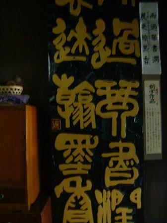 Museum Mori : 漢詩の彫刻、作家菊池豊治氏