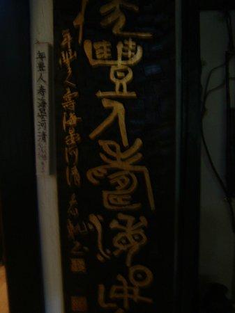 Museum Mori : 天才芸術家菊池豊治氏の作品