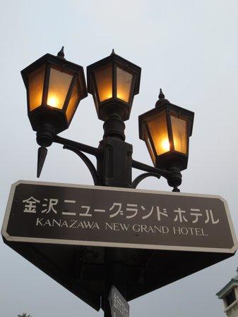 Kanazawa New Grand Hotel Annex : 街灯