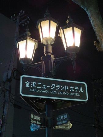 Kanazawa New Grand Hotel Annex : 街灯(夜)
