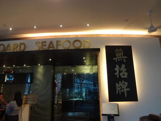 No Signboard Seafood Restaurant: エントランス