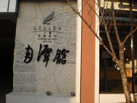 Lealea Garden Hotels-Sun Moon Lake-Moon: Hotel Exterior