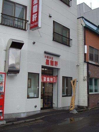 Seiryuken: 店舗