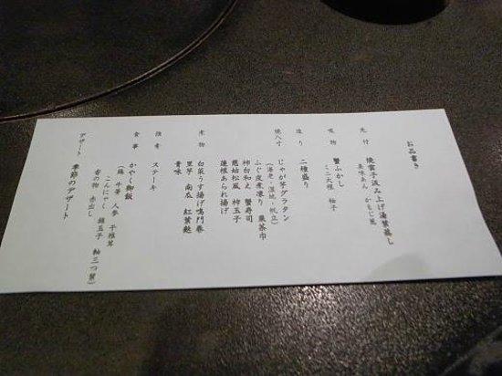 Kissho Yokohama: メニュー