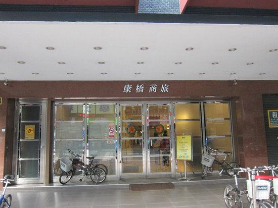 Kindness Hotel - Xiongzhong: Hotel