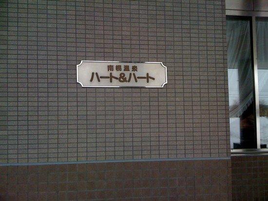 Nanporo Onsen Heart & Heart: 宿舎棟入り口。温泉入り口はまた別にありますが、中でつながっています。