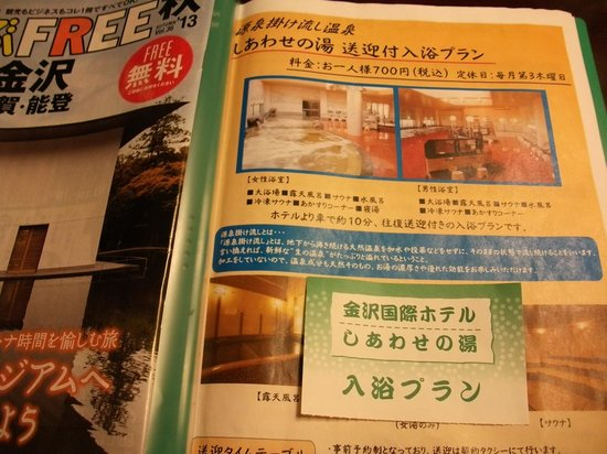 Kanazawa Kokusai Hotel : 源泉掛け流し温泉 しあわせの湯送迎付入浴プラン