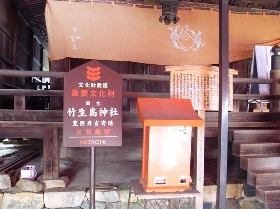 殿 - 長浜市、都久夫須麻神社 ...