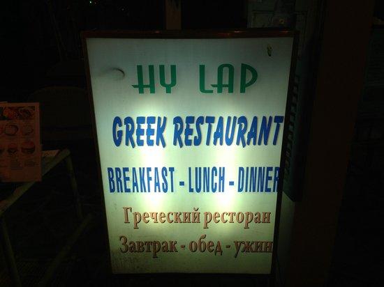 """""""HY Lap"""" Mini Restaurant: Вывеска вечером рядом"""