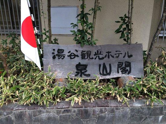 Senzankaku : 泉山閣