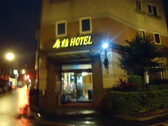 Hara Zuru Hotel : 玄関