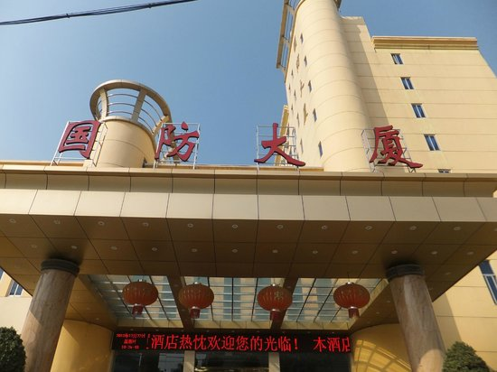Dafuhao Hotel: Name of the hotel in Chinese characters