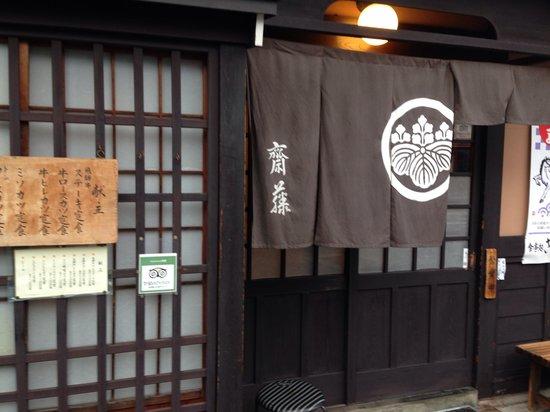 Shokujidokorosaito : 高山 お食事処 さいとう