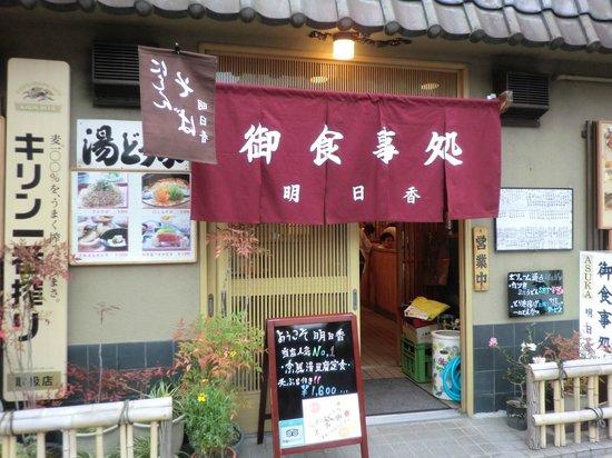 Kyoto Municipal Museum of Art: 観賞後のお楽しみ