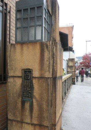 Kyoto Municipal Museum of Art: 白川通