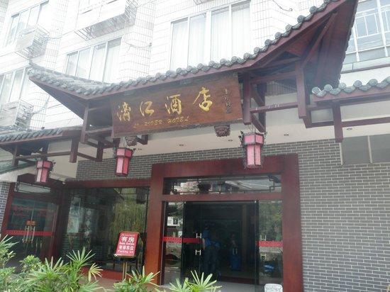 Li River Hotel (Decui Road): Li River Hotel's facade