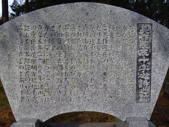 Sakura Shrine: 石碑3