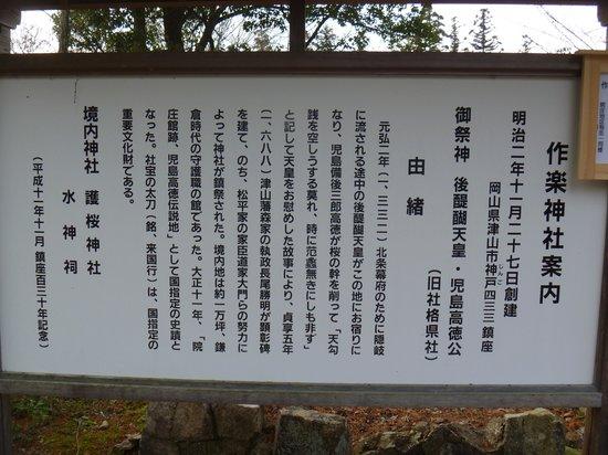 Sakura Shrine: 「作楽神社案内」
