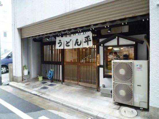 Udon Taira: 01_お店外観