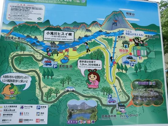Mt. Myojo: ハイキングコースの地図