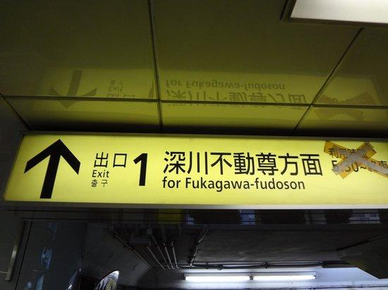 Tomioka Hachimangu : 1番出口を目指します。
