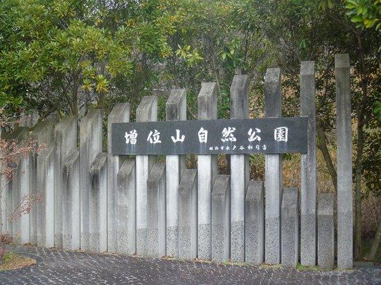 Mt. Masui Natural Park