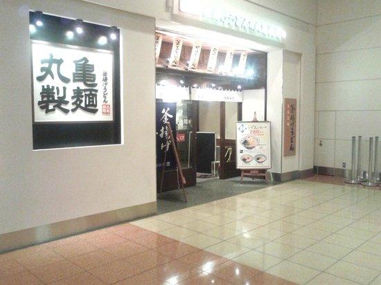 Marugame Seimen Haneda Airport: 13.04.04【丸亀製麺羽田空港】店頭