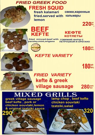 Greek Garden Taverna Pattayanis : menu 2013
