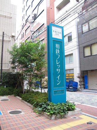Sotetsu Fresa Inn Hamamatsucho Daimon: Entrance