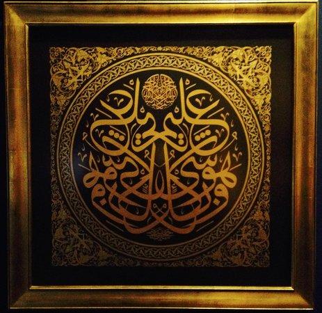 Musée Sakip Sabanci : Sample Calligraphy