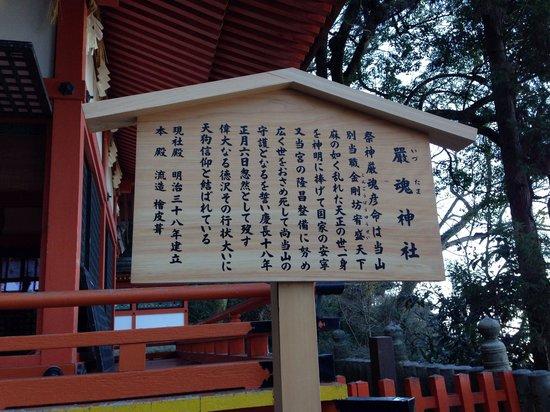 Kompira-gu Shrine: 奥社の厳魂神社