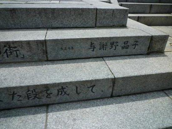 Ikaho Stone Step Street: 石段02