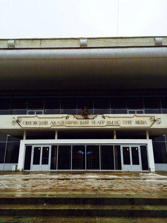 Turgenev State Academic Drama Theater