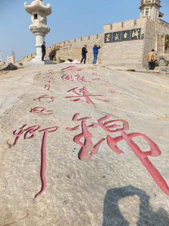 Chongwu Ancient Town : Inscribed Chinese characters on a giant sized rock