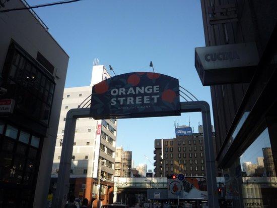 ถนนทาจิบาน่า