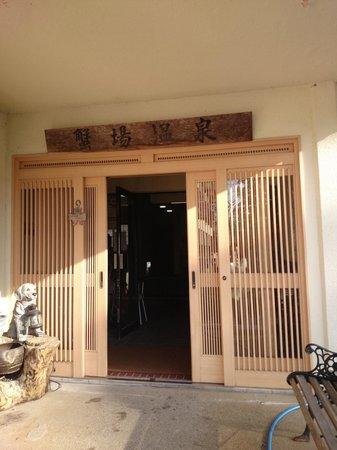 Ganiba Onsen : front door