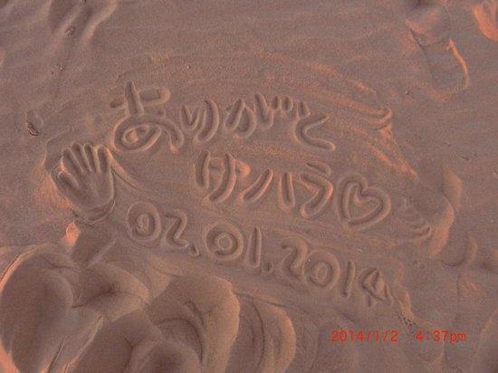 Moroccan Sahara : 異国だからってだけじゃない、たくさんの感動をありがとう!ありがとサハラ!
