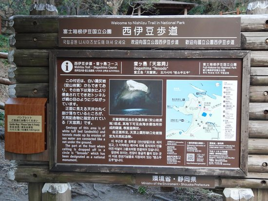 Dogashima Tensodo Cave: 歩道に設置されている案内