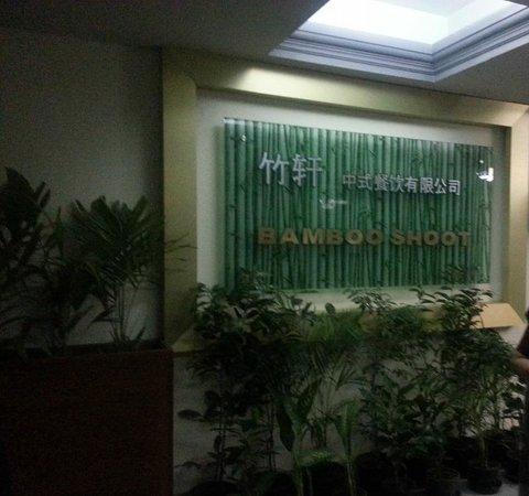 Bamboo Shoot: Entrance