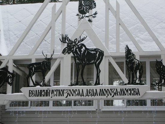 Ded Moroz Estate: зоопарк
