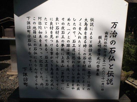 Manji no Sekibutsu : 万治の石仏1