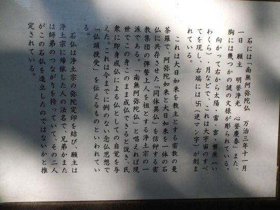 Manji no Sekibutsu : 万治の石仏2