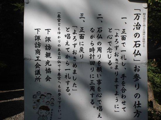 Manji no Sekibutsu : 万治の石仏 お参りの仕方