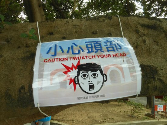 National Revolutionary Martyrs' Shrine: Watch your head NOV2013
