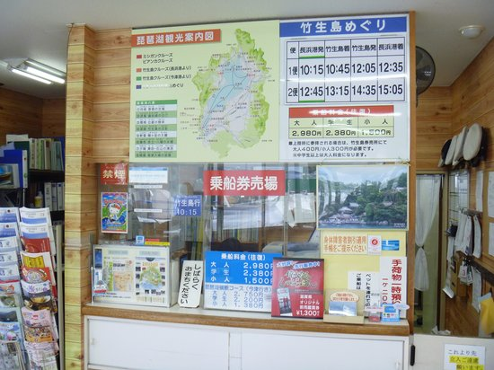 Biwako Kisen Chikubu Island Tour Boat : 長浜港乗船券売り場