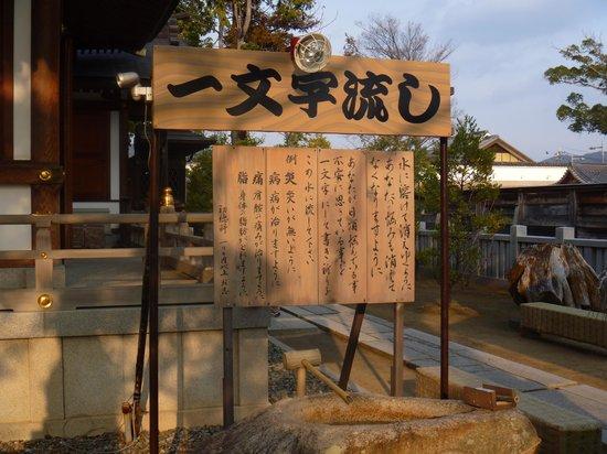 Ako Oishi Shrine: 一文字流し