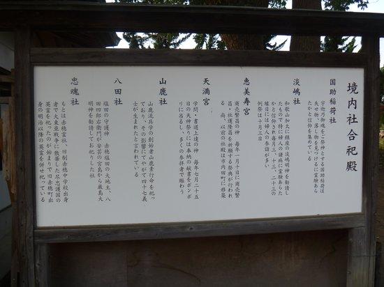 Ako Oishi Shrine: 境内社