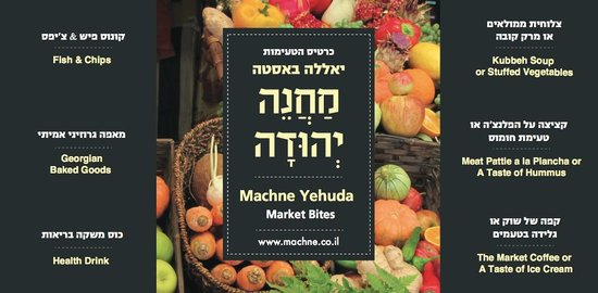 ‪יאללה באסטה: The Machane Yehuda Bite Card‬